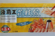 Hai Pa Wang brand Frozen Fish Dumpling with Cuttlefish recalled