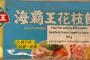 Hai Pa Wang brand Frozen Fish Dumpling with Cuttlefish recalled