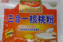 Kaixin brand Walnut Powder recalled