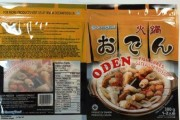 Certain Ocean Food brand seafood products recalled