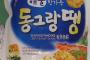 Updated Surasang and Sura brand Seafood Pancake recalled