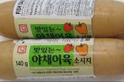"Delicious ""Vegetabel"" Fish Sausage recalled"