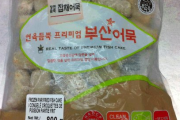 Frozen Par Fried Fish Cake recalled