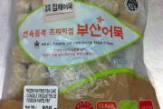 Frozen Par Fried Fish Cake recalled