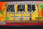 Updated Recall: Golden Buffalo brand Pineapple Cake and Green Tea Cake recalled