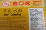 Various King's Family brand dumplings recalled