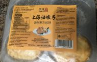 Food Recall Warning (Allergen)  -  Emme Foods brand ShangHai Style Deep Fried Turnip Cake recalled due to undeclared egg and shrimp