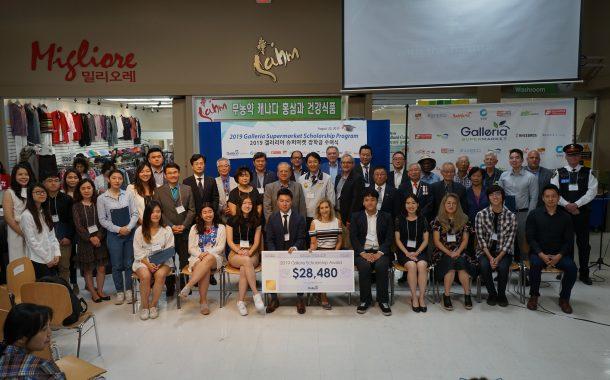 Students Awarded at 2019 Galleria Supermarket Scholarship Program
